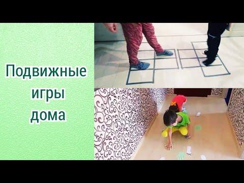 Подвижные игры дома // 7 весёлых игр с детьми.