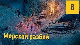 Прохождение Pillars of Eternity 2 Deadfire - Часть 6 (В море)