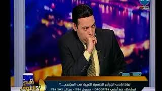 برنامج صح النوم   مع الإعلامي محمد الغيطي وفقرة (+18) عن أبشع جريمة خيانة-12-3-2018
