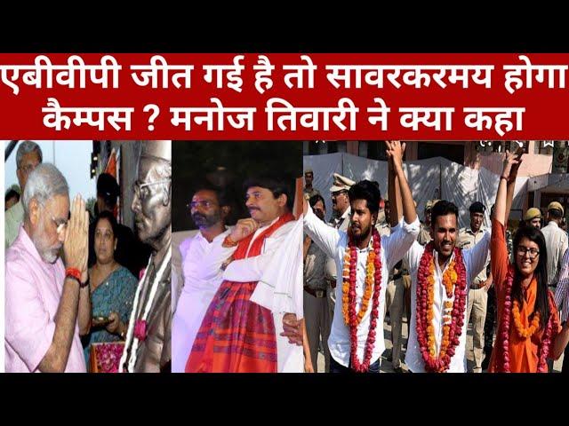 ABVP के उम्मीदवार क्यों जीते, Manoj Tiwari ने ये गाना क्या इसलिए ही गाया था