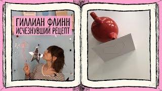 Гиллиан Флинн