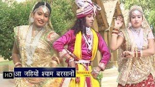 Aa Jahiyo Shyam Barsano || आ जहियो श्याम बरसानो  || Hindi Krishan Bhajan