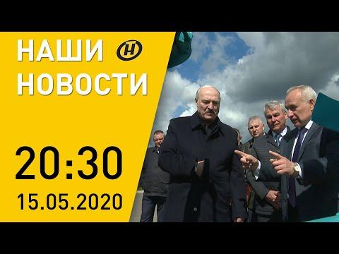 Наши новости ОНТ: Итоги рабочей поездки Лукашенко, COVID-19, что еще общего у Швеции и Беларуси