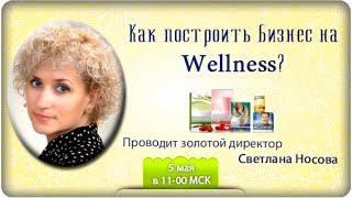 «Как построить бизнес на Wellness?»