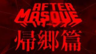 UPSIDE DOWN ドラマ「AFTERMASQUE」 2018/12/26 前編公開 2019/01/26 後...