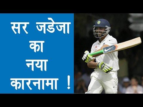 Ravindra Jadeja plays 100 balls first time in his test innings, hits 50 | वनइंडिया हिन्दी