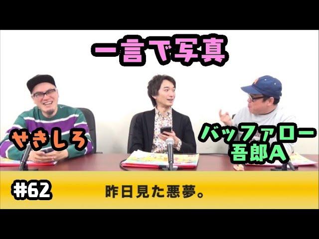 一言で写真〜第62回タカサ大喜利倶楽部 2020.2.11 (ザ・ギース高佐)