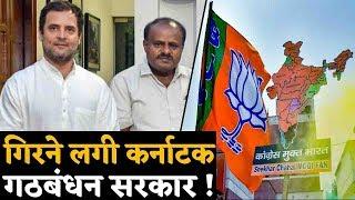 Karnataka में Kumarswamy सरकार गिरने का असली Countdown शुरू !