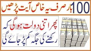 Wazifa For Wealth - 100 Baar Sirf Khas Ayat Parhe پھر اتنی دوکت ہوگی کہ رکھنے کی جگہ کم پڑ جائے گی