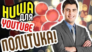 Какие видео снимать для youtube? Выбираем нишу ПОЛИТИКА! 👔 Действенные советы как раскрутить канал