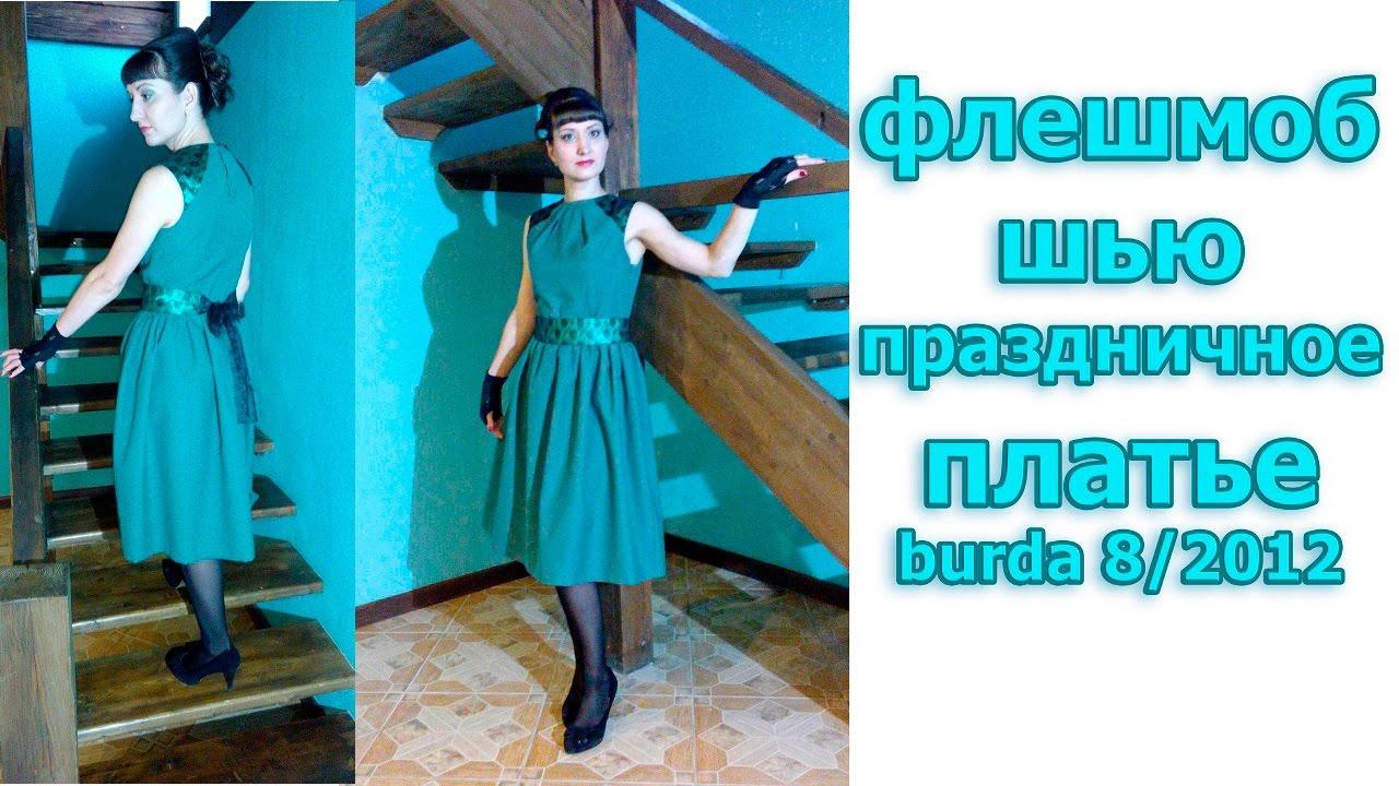 Флешмоб с платьем