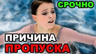 Анна Щербакова ЧТО СЛУЧИЛОСЬ СО ЗДОРОВЬЕМ Анна Щербакова снялась с этапа Гран При 2020 в Москве