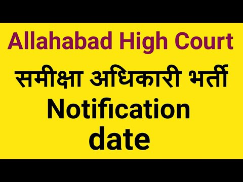 Allahabad High Court RO 2019 Notification date