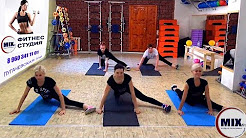 Stretching - INTENSIVE! The development of body flexibility! The fitness Studio MIXfit in Balashov
