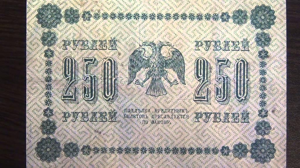 Банкноты россии 1918 года м вм
