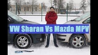 Выбираем минивэн VW Sharan Vs Mazda MPV обзор подержаные автомобили бушка отзывы...