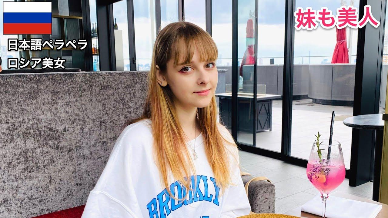 日本語ペラペラなロシア美女とランチを食べてきた