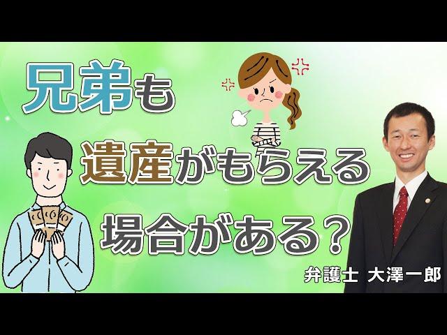 兄弟の遺産相続について(解説:大澤一郎 弁護士)