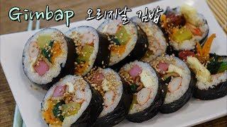 Gimbap오리지날 집김밥 스타일