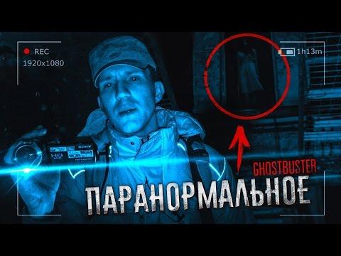 Паранормальное - Ужас в Заброшенной Усадьбе   Подкаст к GhostBuster