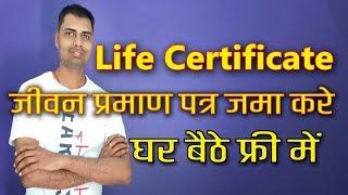 Life Certificate online🔥  घर बैठे फ्री में Jeevan Pramaan Patra कैसे जमा करे Hindi-2018 #DNA