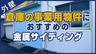 倉庫の事業用物件におすすめの金属サイディング