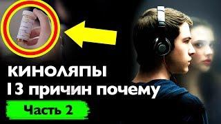 Все киногрехи и киноляпы 13 ПРИЧИН ПОЧЕМУ (1 сезон сериала серии 4-6)
