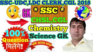 SSC CHSL SCIENCE GK QUIZ|SSC UDC,LDC CLERK|GK QUESTION AND ANSWER|FOR BEST GK IN HINDI|BY GK TARGET thumbnail