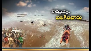 53 workers, drivers rescued from Vamsadhara river | A story
