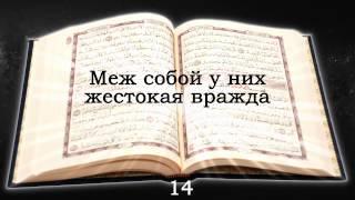 Священный Коран. Сура 59 аль-Хашир