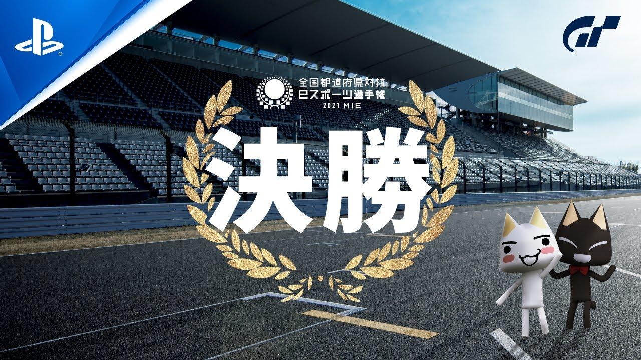 グランツーリスモの全国大会、決勝レース