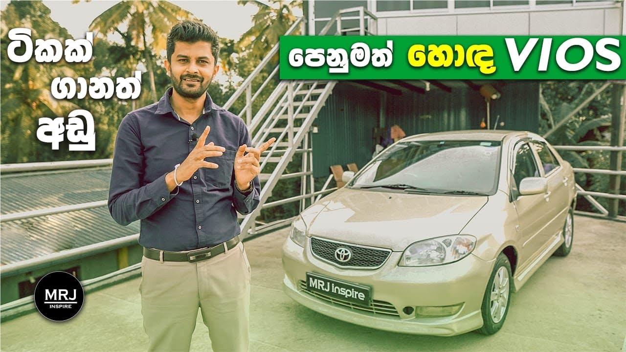 Toyota Vios Full Sinhala Review (1st Generation Vios) සියලු විස්තර සහිතව,  by MRJ inspire