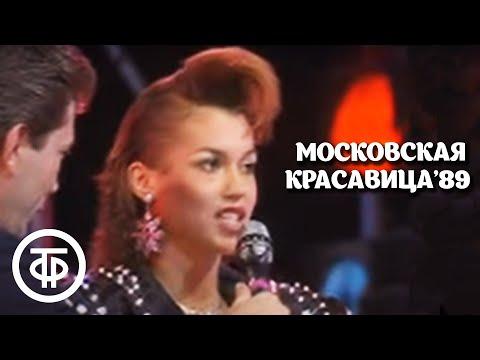 Московская красавица - 89 (1989)