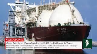 قطر للبترول واكسون موبيل لبناء 10 مليار دولار للغاز الطبيعي المسال في تكساس