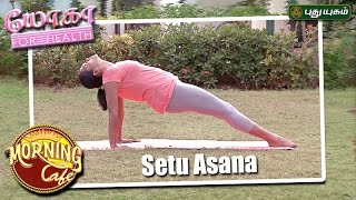 Setu Asana | யோகா For Health | Morning Cafe | 13/04/2017 | Puthuyugamtv
