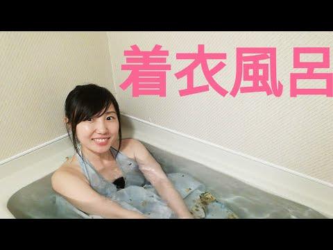着衣でお風呂
