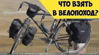 видео Что взять с собой в велосипедный поход?