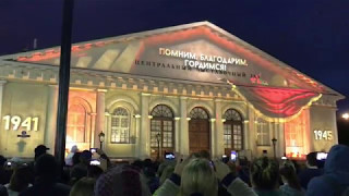 """Световое шоу """"Письма Победы"""" 2017"""
