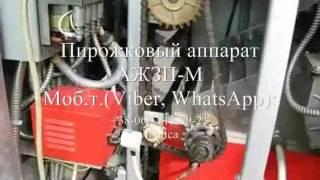 Пирожковим автомат апарат АЖЗП-М Виробництво смажених пиріжків.