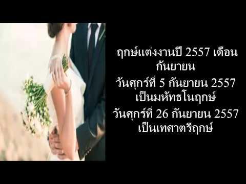 ฤกษ์แต่งงานปี 2557 เดือนกันยายน