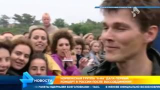 """Норвежская группа """"А-НА"""" дала первый концерт в России после воссоединения"""