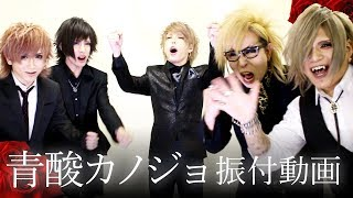 12/13Release!ミニアルバム「オーメン」より 「青酸カノジョ」の振り付...