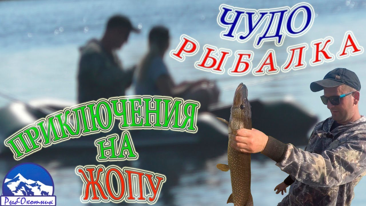 Рыбалка на жопу, хочу ебали меня