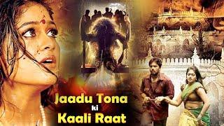 """Jaadu Tona Ki Kaali Raat"" | Hot & Scary Hindi Dubbed Horror Movie | Vani Vishwanath | Vineeth"