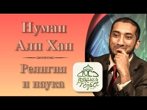 Нуман Али Хан
