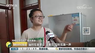 [国际财经报道]河南义马气化厂爆炸事故 记者探访事故周边民居 亲历者讲述惊险一刻| CCTV财经