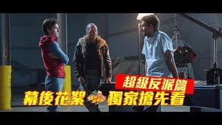 獨家大公開!麥可基頓如何詮釋《蜘蛛人:返校日》超級反派 【爆米花看電影】17-06-17