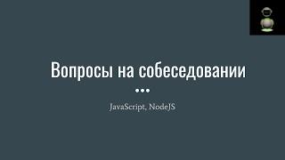 Вопросы на собеседовании 1. JavaScript, Node JS.