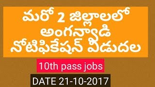 telangana anganwadi recruitment 2017 || lates news from telangana anganwadi recruitment