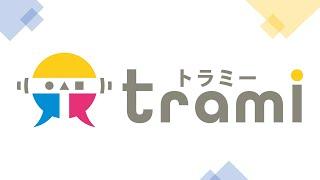トラミー(trami)とは?